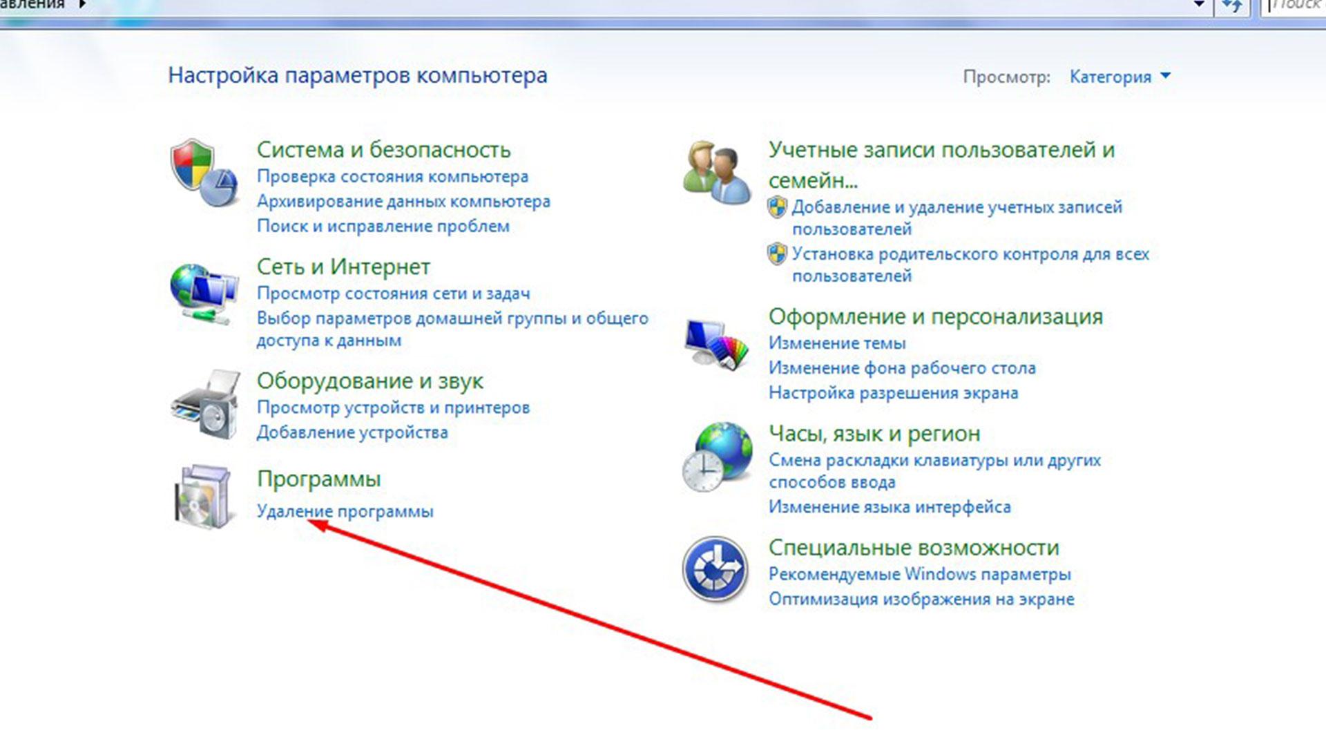 список программ для компьютера windows 7